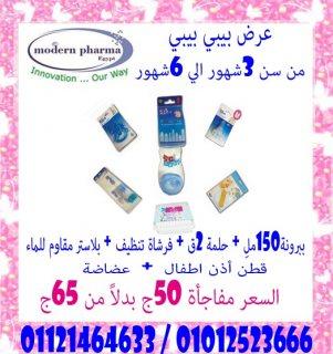 ببرونات أطفال عمر 3/6 شهور - مودرن فارما مصر
