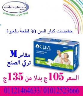 حفاضات كبار السن مقاس M - مودرن فارما مصر