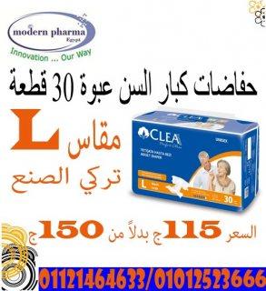 حفاضات كبار السن مقاس L - مودرن فارما مصر