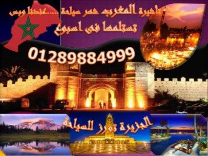 تأشيرتك للمغرب عندنا وبس...التأشيرة مضمونه 100% مع الجزيرة تورز