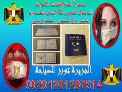 فرصة مميزه لليبيين لدخول مصر (تأشيرة سياحة شهر وسياحة 6 شهور )