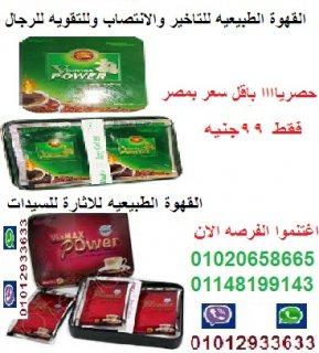 نسكافيه السعادة الزوجيه للزوجين باقل سعر بمصر 99ج