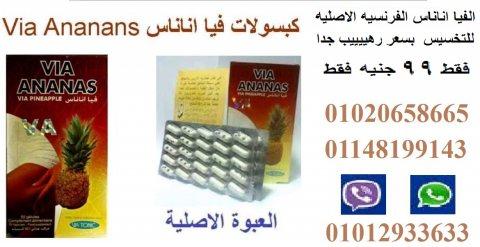 فيا اناناس الفرنسيه الاصليه للتخسيس  باقل سعر بمصر 99جنيه .
