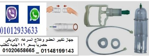 جهاز تكبير العضو للرجال  وعلاج السرعه وللانتصاب حصريا ب225ج