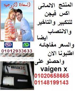 اكس فايجن الالمانى للتكبير والتاخير وللانتصاب حصريا ب149جنيه