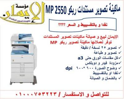 ماكينة تصوير مستندات ريكو mp 2550