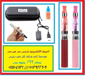 ارخص سعر للشيشة الاليكترونية الصحية  125 ج