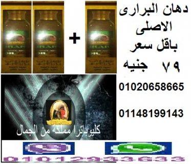 زيت البرارى  الاصلى لفرد واطالت الشعر  باقل سعر 79جنيه
