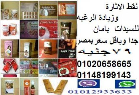 نقط للاثارة وزيادة الرغبه للسيدات بكل امان واقل سعر79جنيه .