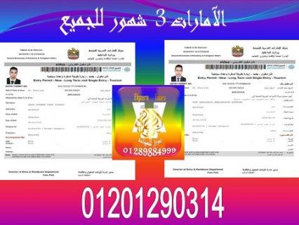 الامارات 3 شهور للجميع .. مبروك استلامكم عملاءنا فيز الامارات