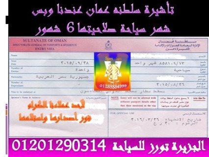 مبروك حصول أحدى عملاءنا الكرام على فيزا سياحة لسلطنة عمان