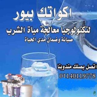 فلاتر مياه بارخص الاسعار نقدا وبالتقسيط