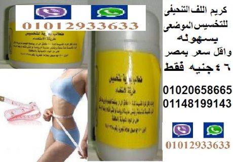 كريم اللف التنحيفى الطحالب البحريه للتخسيس باقل سعر بمصر