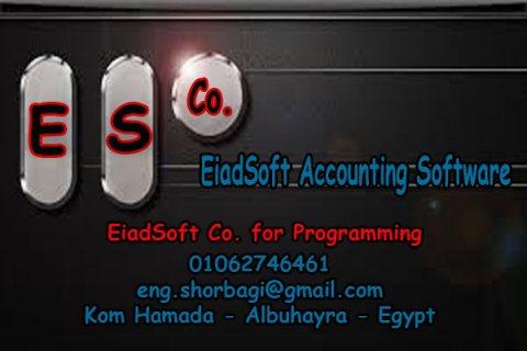 برنامج EiadSoft للمحاسية العامة