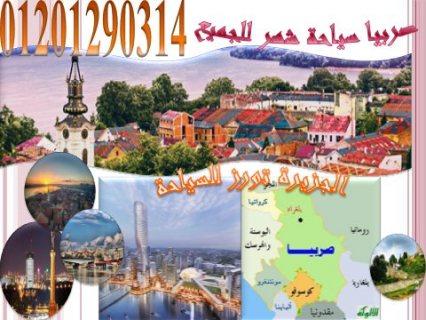 صربيا سياحة شهر..فرصه لا تعوض والتأشيرة للجميع