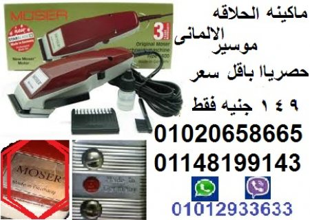 ماكينه الحلاقه الاصليه موسير الالمانى ...... باقل سعر بمصر 149ج
