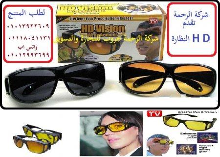 حصريا نقدم نظارة القيادة الامنة باقل سعر