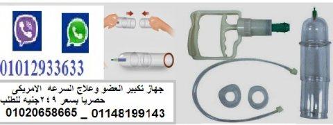 جهاز تكبير العضو وعلاج السرعه  باقل سعر بمصر  225جنيه
