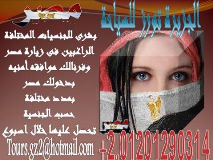 بشرى لجميع الجنسيات نوفر لك تأشيرتك لدخول مصر فى خلال اسبوع