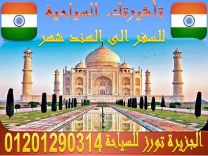 سياحة فى الهند عندنا وبس ( نوفرلك تأشيرتك خلال اسبوع)