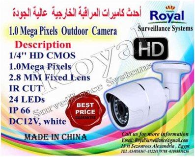 أحدث كاميرات المراقبة الخارجية  HD  1 MBمقاومة للعوامل الجوية