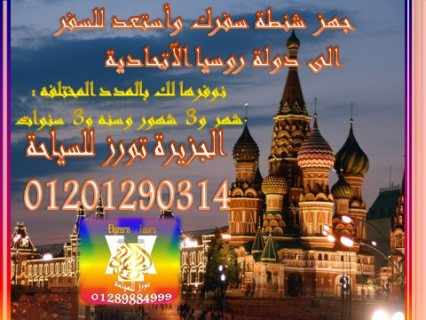 سارع فى الحصول على فيزا روسيا الآتحادية بالمدد المختلفة