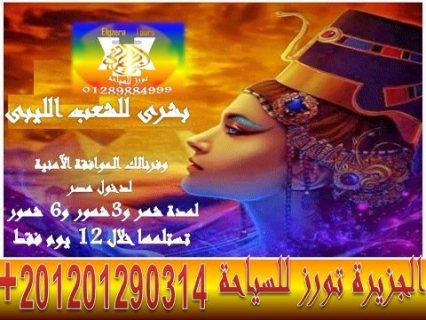 بشرى للشعب الليبى : وفرنالكم موافقة أمنيه بدخول مصر شهر و3 شهور