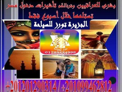 للعراقى فقط: تأشيرة دخول مصر عندنا وبس نوفرهالك خلال أسبوع فقط