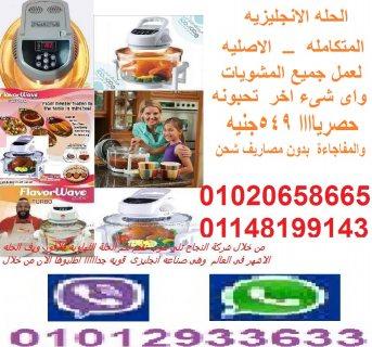 الحله الديجتال الانجليزى الاصليه  للشوى والطبخ والتحمير ..