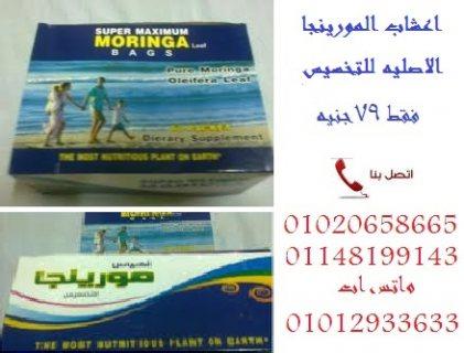 شاى التخسيس وفقد الوزن  المورينجا  باقل سعر بمصر 79ج