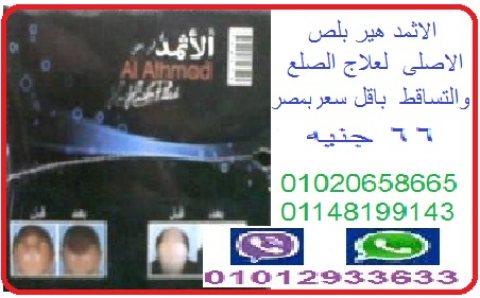 زيت الاثمد الاصلى لعلاج الصلع والتسا  حصرياا ب99جنيه .,