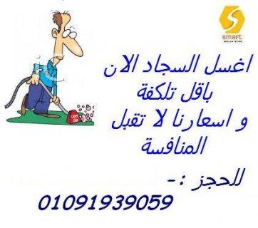 شركة غسيل السجاد فى الرحاب 01091939059