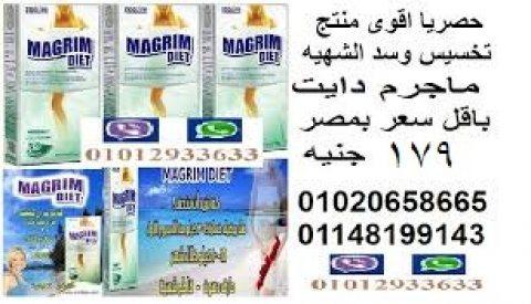 ماجريم دايت حبوب التخسيس الاصليه الفعاله حصريا    ب179جنيه