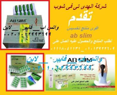 كبسولات ab slim للتنحيف اي بي سليم اللبنانية باقل سعر جنيه199
