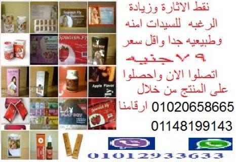 نقط الاثارة وزيادة الرغبه  للسيدات  باقل سعر  79جنيه