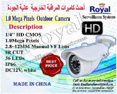 أحدث كاميرات المراقبة الخارجية  HD  1 MBبعدسات متغيرة