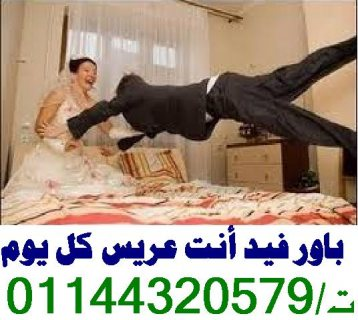 جهاز باور فيد Power VED بـــ 350 جنيه 01144320579