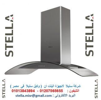 مسطح كهرباء ستيلا  - فرن غاز  ستيلا  - شفاط هرمى ستيلا