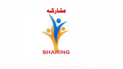 مطلوب للعمل شباب وانسات كول سنتر وداتا انترى لشركه (Sharing)