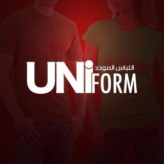 شركة اللباس_الموحد_Uniform
