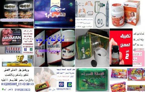 منتجات السعادة الزوجيه  للرجال والسيدات حصريا  باقل سعر