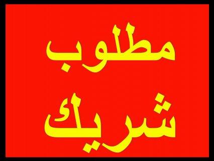 مطلوب شريك من القاهرة او الاسكندرية لفتح شركة توكيلات تجارية و ت