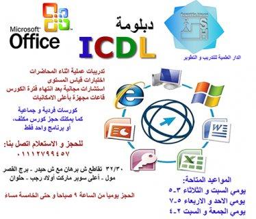 كورس ICDL مكثف...خصم خاص للطلاب و الاعداد الكبيرة
