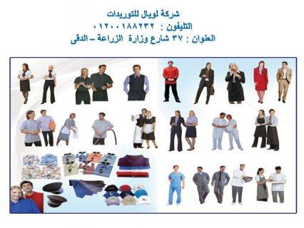 يونيفورم  شركات  ( افضل اسعار زى موحد  فى مصر  ) شركة لويال  جرو