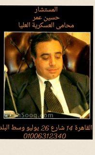 محامى النقض العسكري بالقاهرة