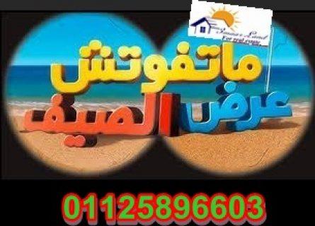 مصيف يعنى بلو بيتش مطروح بمقدم 35% فقط من عمار لاند