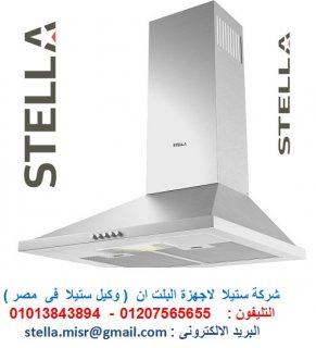 فرن كهرباء  ستيلا  - مسطح غاز  ستيلا  – شفاط  هرمى ستيلا   ( شرك