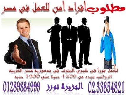 للتعيين فورآ داخل القاهرة الكبرى وضواحيها مطلوب أفراد أمن للعمل