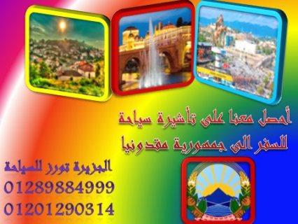 وفرنالكم تأشيرة جمهورية مقدونيا بجوار (اليونان سياحة شهر للجميع