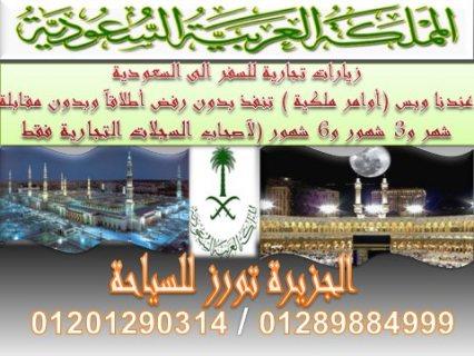 عايز تزور المملكة العربية السعوديه ومش عارف (عندنا الحل)